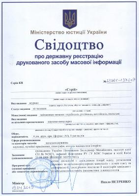 Свідоцтво про державну реєстрацію друкованого засобу масової інформації